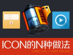 icon的N种做法