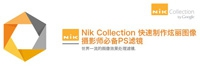 Nik Collection 1.0.0.7 for Mac