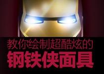 PS+AI教程!教你绘制超酷炫的钢铁侠面具!