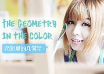 设计推导学系列之:色彩里的几何学