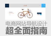 电商网站导航设计超全面指南(二)