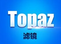 好用的高大上滤镜-Topaz