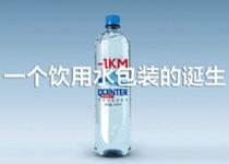 一个饮用水包装的诞生