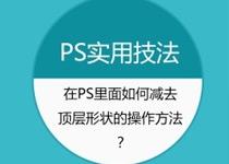 在PS里面如何减去顶层形状的操作方法?