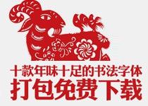 春节特供中文字体!10款年味十足的书法字体打包免费下载