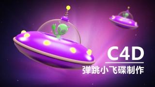 C4D制作创意的弹跳小飞碟教程
