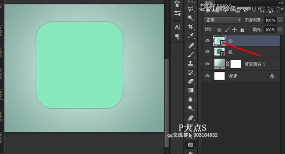 Photoshop绘制立体逼真的肥皂盒ICON图标,PS教程