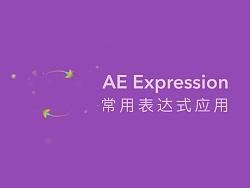 AE 表达式应用——萤火虫 by evilj