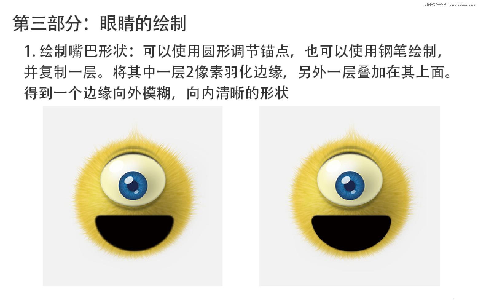 photoshop绘制毛茸茸的教程小质感鞋盒,ps论文,怪兽中国网图标包装设计素材图片