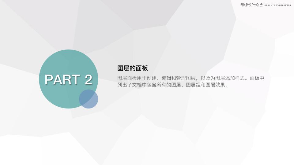 Photoshop浅谈图层与色彩的原理分析,PS教程,素材中国网
