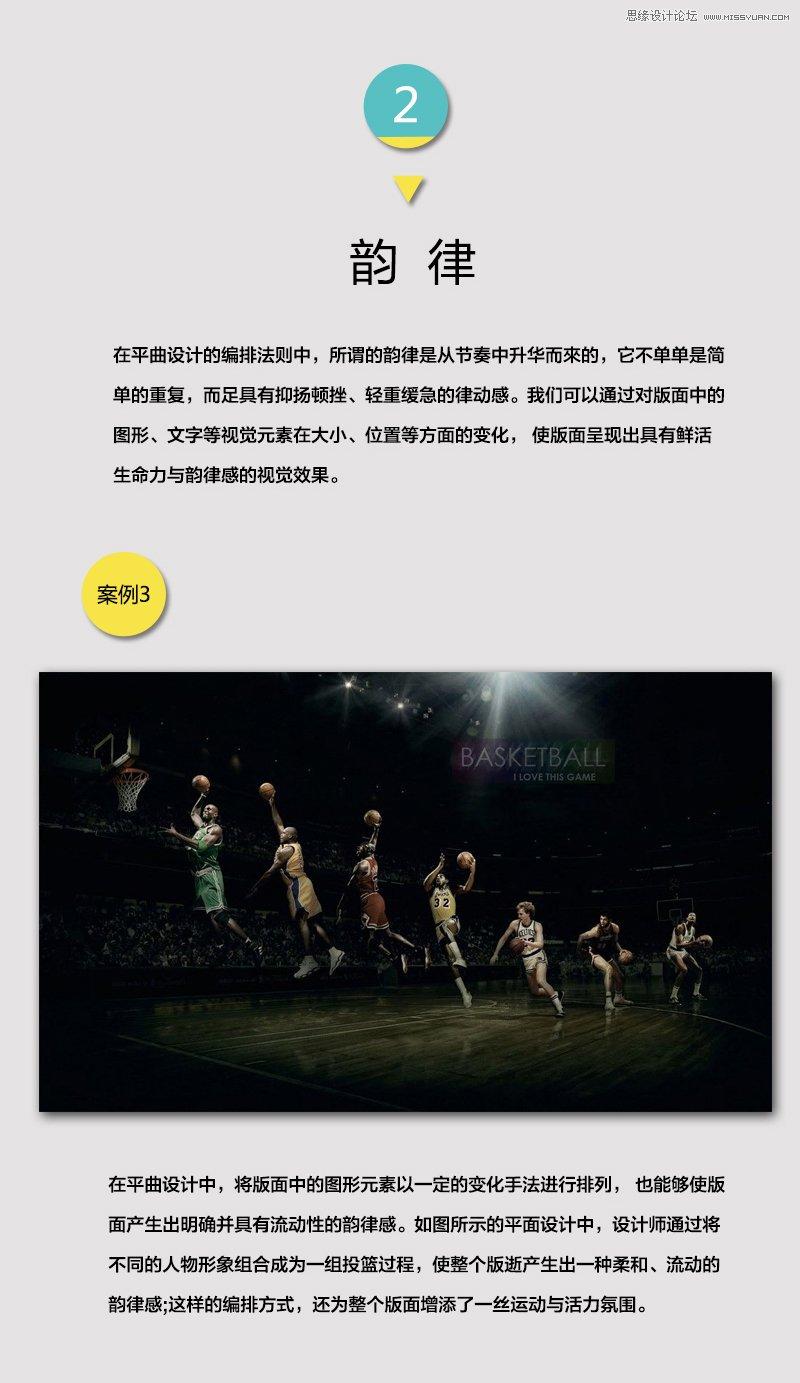 详解平面设计排版中的节奏和韵律,PS教程,素材中国网