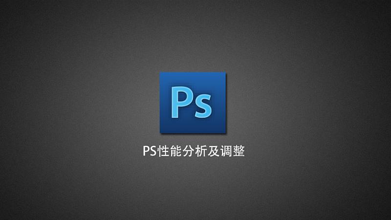 Photoshop详细解析性能分析与调整