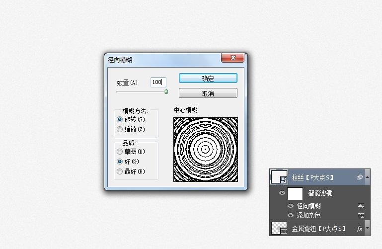 Photoshop设计金属质感的ICON图标教程,PS教程,利发国际网