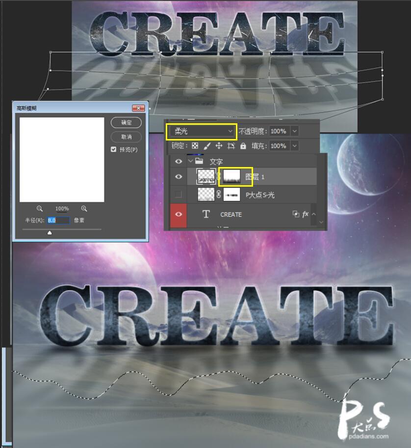 Photoshop制作蓝色科技主题风格的艺术字,PS教程,素材中国网