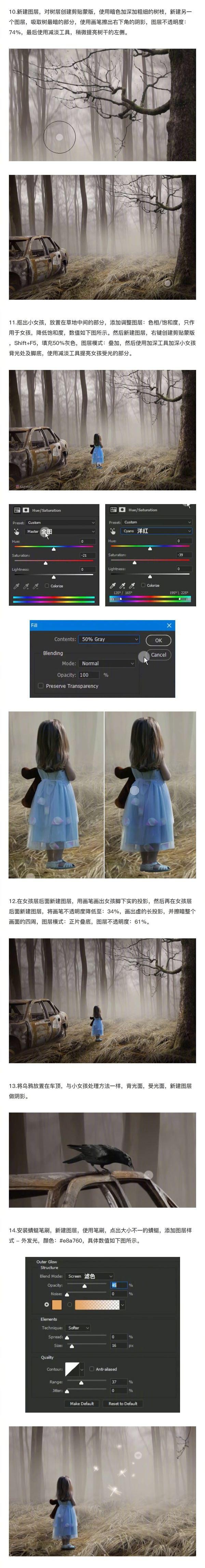 Photoshop合成在梦幻森林中的小女孩场景,PS教程,素材中国网