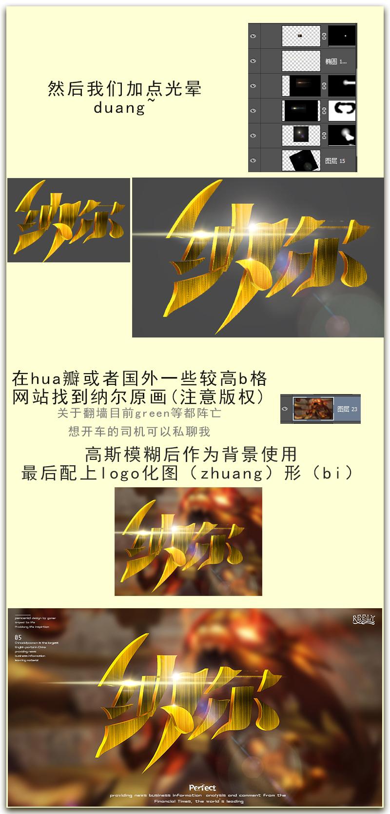Photoshop制作金属质感的黄金艺术字教程,PS教程,素材中国网