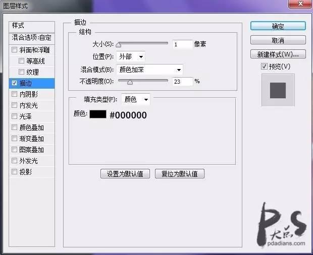 Photoshop设计绚丽渐变主题的海报教程,PS教程,素材中国网