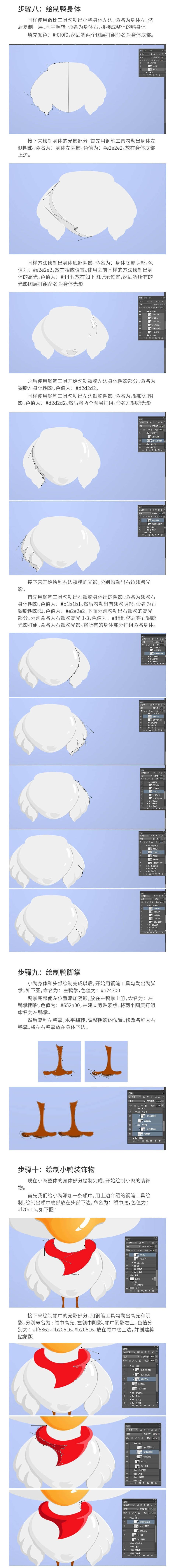 Photoshop绘制带着眼镜的萌萌小鸭子,PS教程,素材中国网