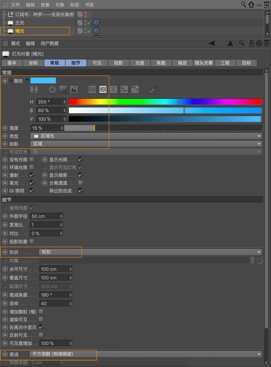 C4D干货教程:灯光渲染技巧教程,PS教程,素材中国网
