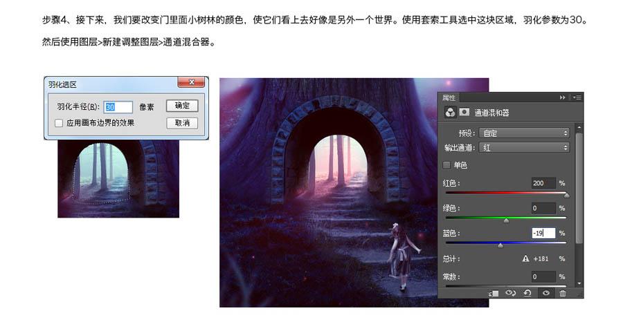 Photoshop合成走进梦幻森林城堡的小女孩,PS教程,素材中国网