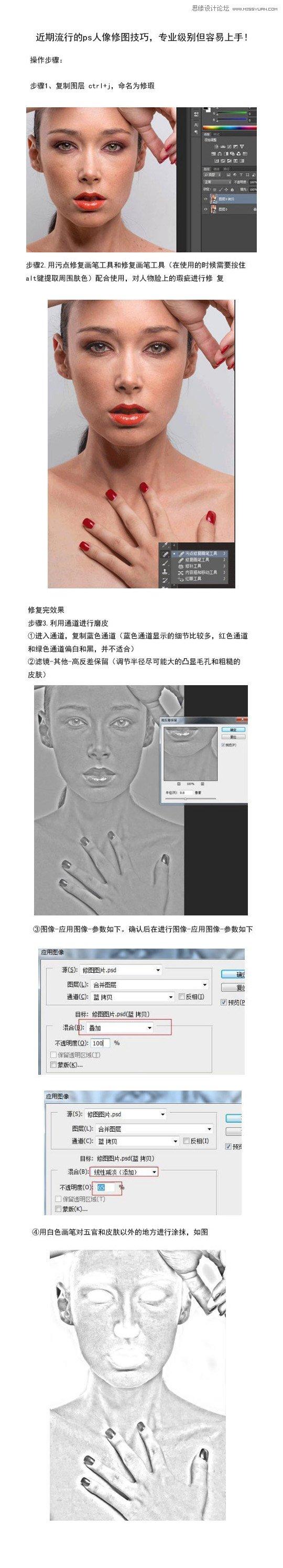 磨皮精修:超级简单的PS后期精修教程,PS教程,素材中国网