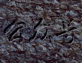 岩石文字:用PS制作一款逼真的岩石字