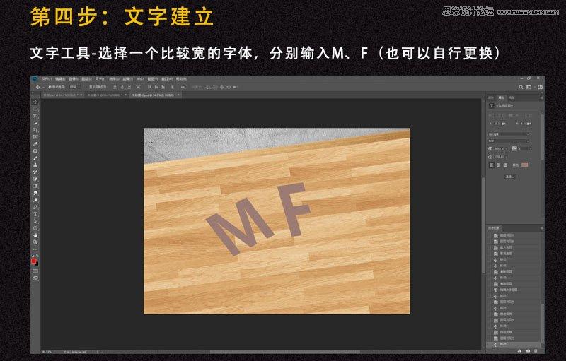粉末文字:用PS制作桌面上的粉末艺术字,PS教程,素材中国网