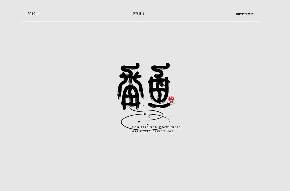 设计师那就取个木吧中文字体设计欣赏,PS教程,素材中国网