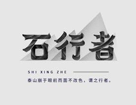 设计师那就取个木吧中文字体设计欣赏