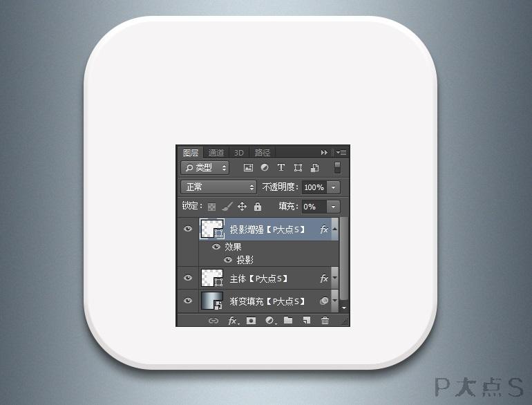 Photoshop设计金属质感的ICON图标教程,PS教程,素材中国网